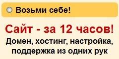 Василий Сенченко, профессиональный сайт за 12 часов, техподдержка, обучение, дизайн, создание бизнеса в интернете
