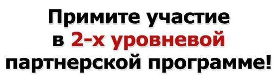Василий Сенченко, принять участие в партнерской программе и быть партнером