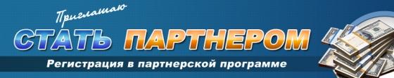 Василий Сенченко приглашает быть его партнером