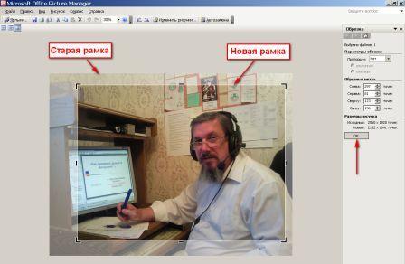 Василий Сенченко Как подготовить рисунок для публикации на сайте шаг 3