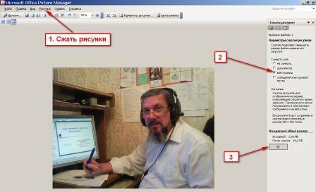 Василий Сенченко Как подготовить рисунок для публикации на сайте шаг 4