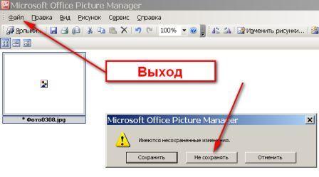 Василий Сенченко Как подготовить рисунок для публикации на сайте шаг 7