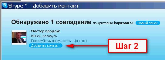skype3а