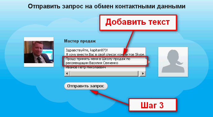 skype5a