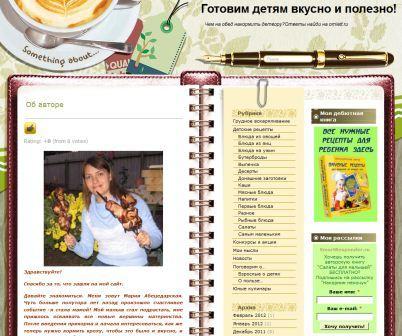 Мария Амбецедарская omlett-ru