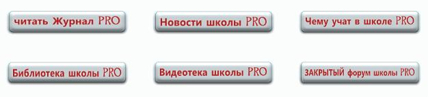 Школа продаж Валерия Бовсуновского полезные ресурсы
