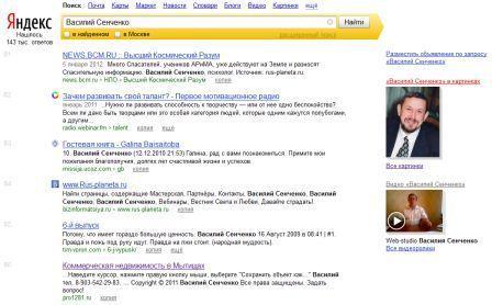 Василий Сенченко сайт за 12 часов в поиске Яндекса