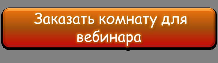 Василий Сенченко, заказать комнату для вебинара