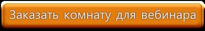 webinar_zakaz_2