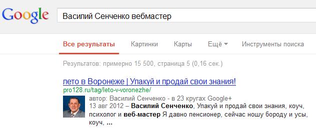 Как google отражает сайт Василия Сенченко