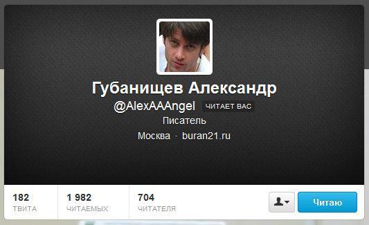 Александр Губанищев на старте к звезде Твиттера