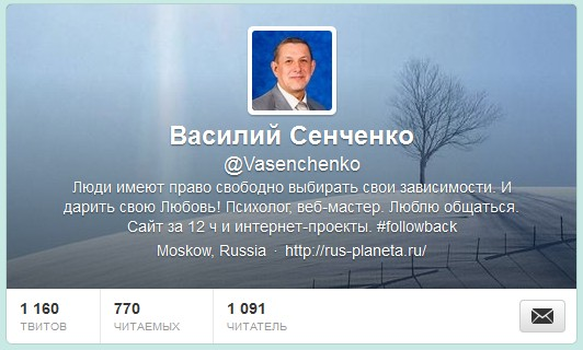 Василий Сенченко на красной дорожке к звезде Твиттера