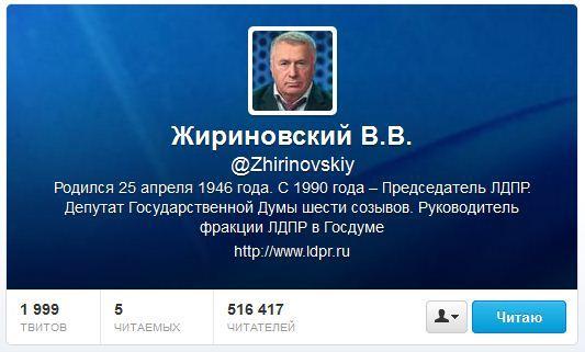 Владимиир Жириновкий - звезда Твиттера